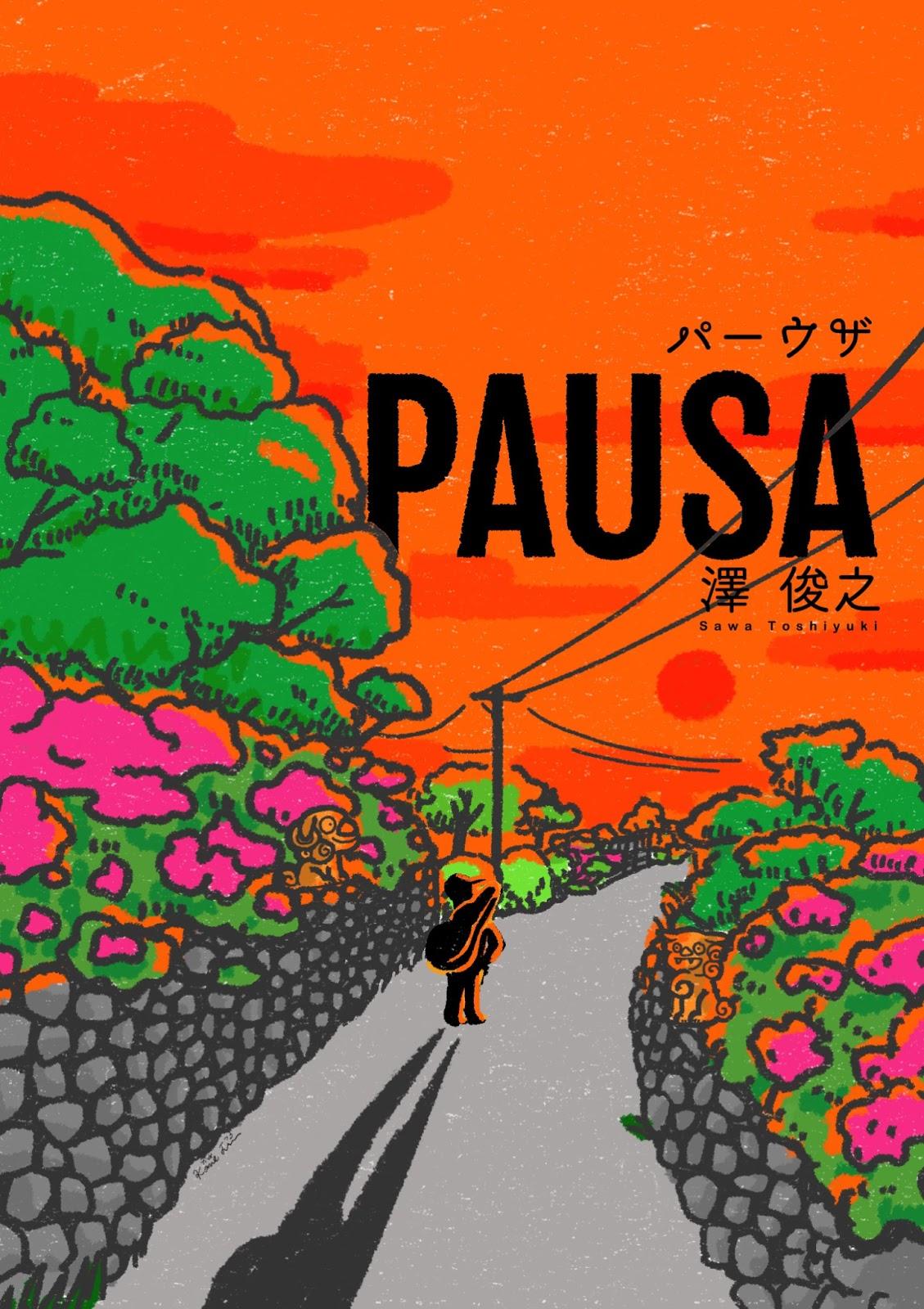 澤俊之『PAUSA(パーウザ)』