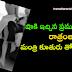 షాకి ఇచ్చిన ప్రముఖ నటుడు: రాత్రంతా మంత్రి కూతురు తో సెక్స్ చేశా!