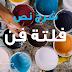 شرح نص فلتة فن لاحمد الجهيني - محور أعلام ومشاهير - ثامنة أساسي