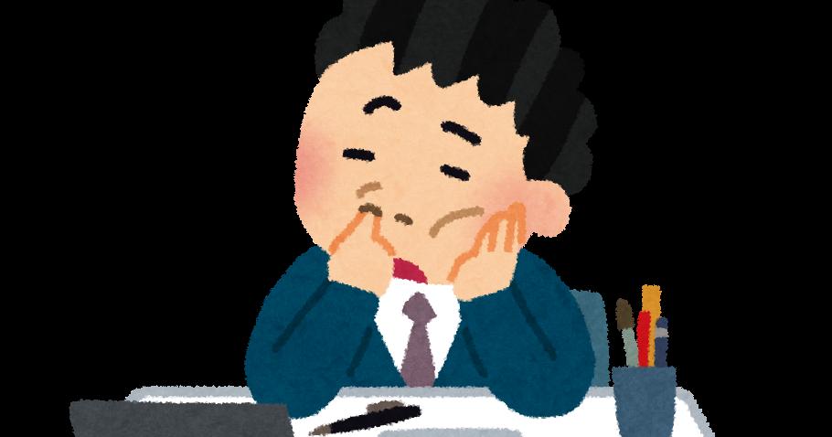 仕事の向上心がない人の特徴10個|向上心が高い人の共通点3つ