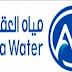 تعلن شركة مياه العقبة عن توفر عدد من الشواغر لديها للاردنيين هندسة - ادارة - اشراف - فنيين - عمال - سائقين - امن وحماية