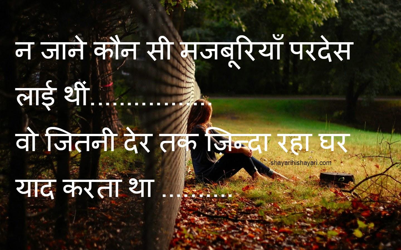 Shayari On Love Hurts In Hindi | www.galleryhip.com - The Hippest Pics