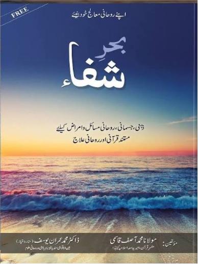 Bahre Shifa Urdu Islamic PDF Rohani Amliyat Book