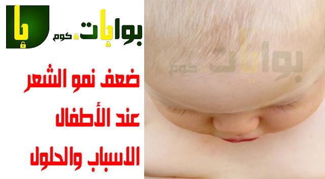 علاج ضعف نمو الشعر عند الأطفال . الاسباب والحلول