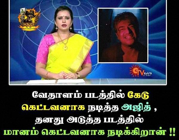 Vijay ajith simbu vijayakanth comedy youtube.