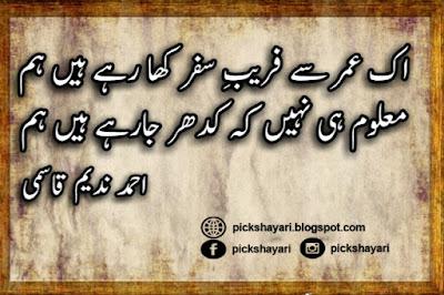 Beautiful Poetry in Urdu