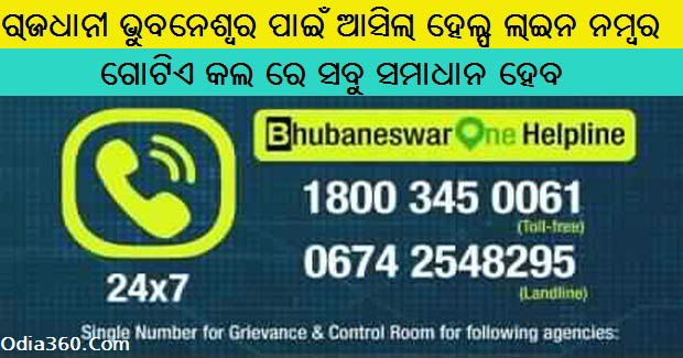 Register Complaint Regarding Services, 24/7 Bhubaneswar ONE Helpline