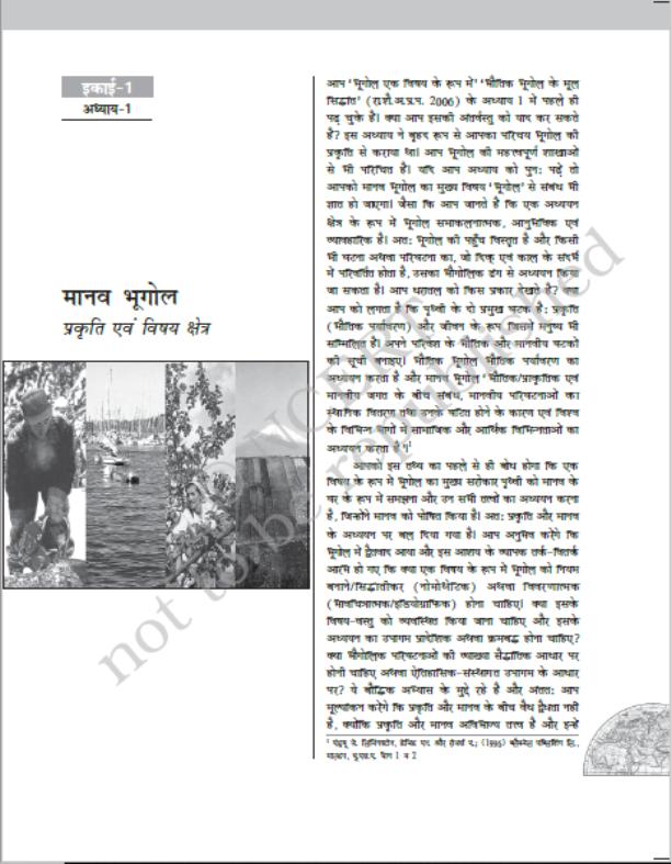 एनसीआरटी भूगोल कक्षा -12(पार्ट-1) : हिंदी पीडीऍफ़ पुस्तक| NCERT Geography Class-12(Part-1) : Hindi PDF Book
