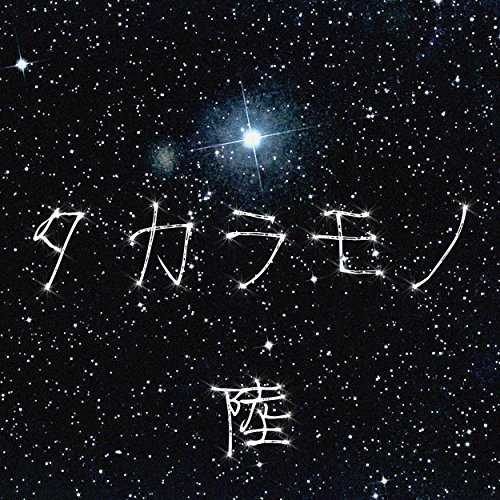 [Single] 陸 – タカラモノ (2015.05.20/MP3/RAR)
