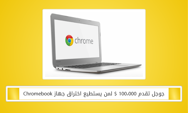Google-offers-100-000-for-those-who-can-penetrate-the-Chromebook