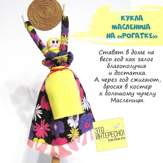народная кукла Масленица своими руками