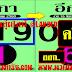 มาแล้ว...เลขเด็ดงวดนี้ 3ตัวตรงๆ หวยซอง อีกา งวดวันที่ 16/8/60
