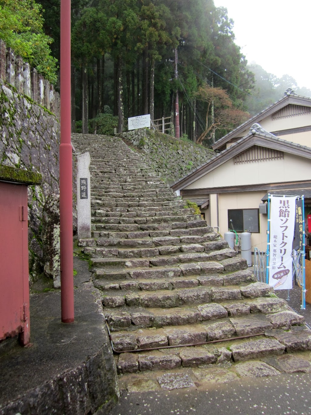 Section of pilgrim path, Kumano Kodo