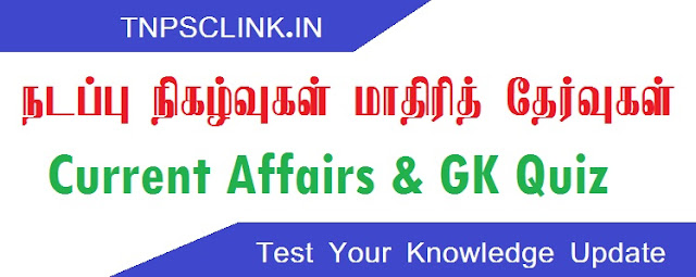TNPSC Current Affairs Quiz 282, April 2018, Test and Update Your GK