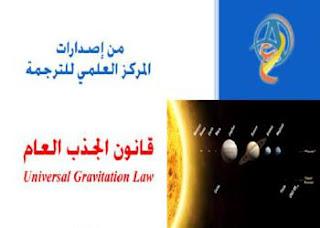 كتب فيزياء كتاب سيروي قانون الجذب العام pdf نيوتن