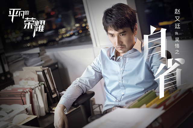 Mark Chao Misaeng Chinese remake
