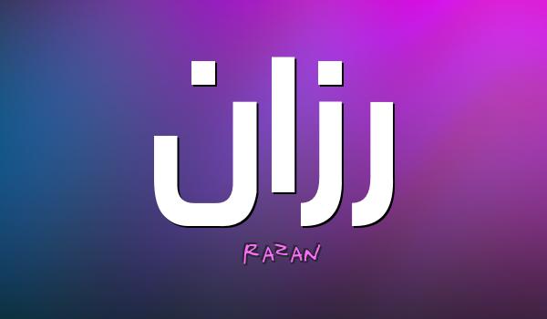 معنى أسم رزان وحكم تسميته فى الإسلام