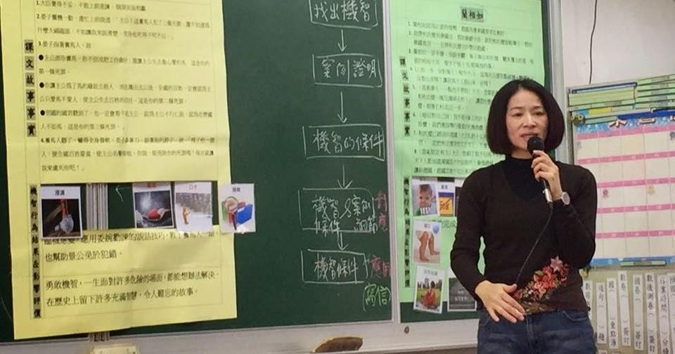 郁璇老師 教學Blog: 20150108 臺南建功國小觀課紀錄
