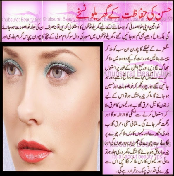 Natural Beauty Tips For Glowing: Khubsurat Beauty Tips: Home Remedies For Instant Glow Urdu