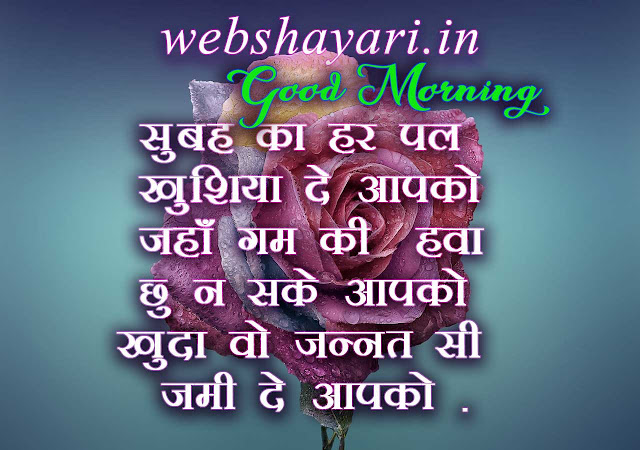 good morning in hindi images