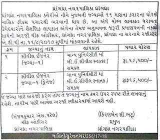 Dhrangadhra Nagarpalika Civil Engineer Old Question Paper  Notification 2017