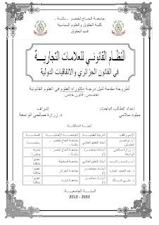 النظام القانوني للعلامات التجارية في القانون الجزائري والاتفاقيات الدولية - رسالة دكتوراه