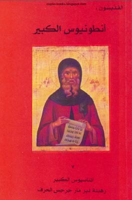 كتاب القديسون انطونيوس الكبير و اثناسيوس الكبير - رهبنة دير مارجرجس الحرف