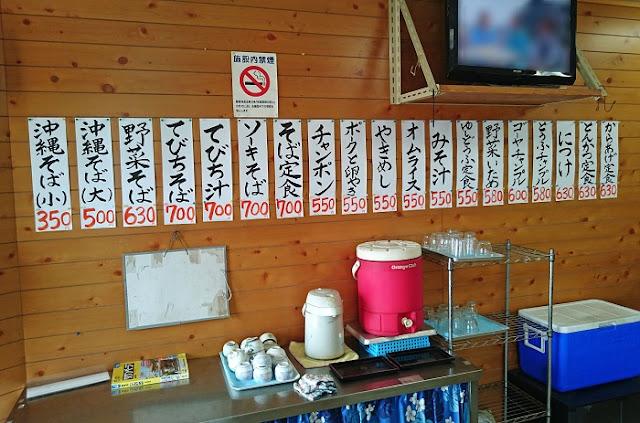 山ちゃん食堂のメニューの写真