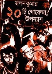 20 Ti Goyenda Upanyas By Swapan Kumar PDF