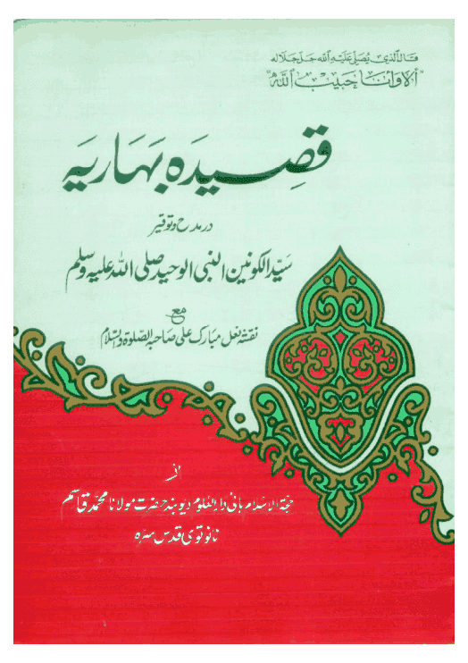77a64985b qasida biharia by maulana qasim nanotwi | Knowledge Uloom