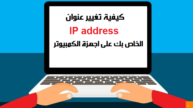 عنوان ip للهاتف