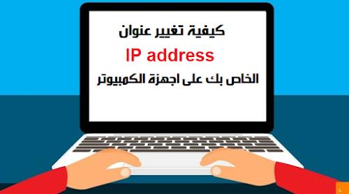 كيفية تغيير عنوان IP address الخاص بك على اجهزة الكمبيوتر