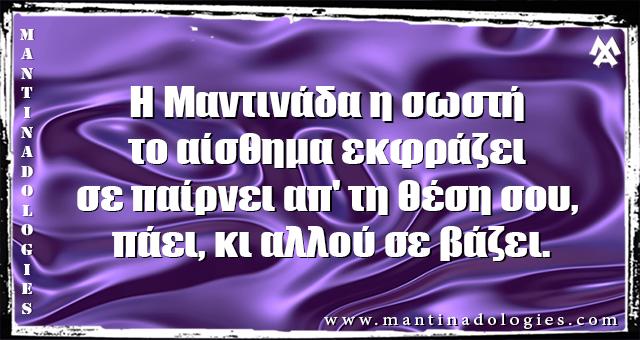 Μαντινάδες - Η Μαντινάδα η σωστή το αίσθημα εκφράζει  σε παίρνει απ' τη θέση σου, πάει, κι αλλού σε βάζει.