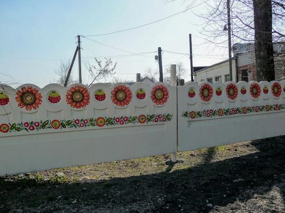 Петриковка. Забор, украшенный петриковской росписью