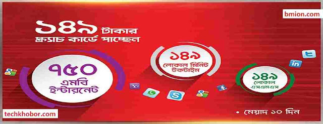Robi-149TK-Scratch-Card-750MB+149Min+149-SMS-(Robi-to-any-local-Operator)-With-10Days-Validity