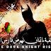تحميل لعبة باتمان نهوض فارس الظلام The Dark Knight Rises المدفوعة مجانا اخر اصدار | ميديا فاير