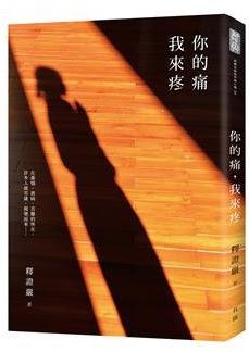 證嚴法師新書【你的痛,我來疼】