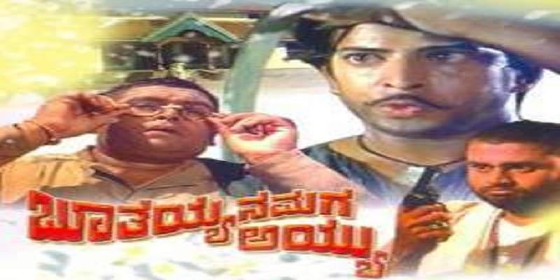 Bhootayyana Maga Ayyu Kannada Movie Poster
