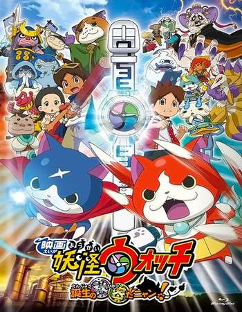 Yo-Kai Watch Movie 2014 Dual Audio Hindi 480p BluRay 300mb
