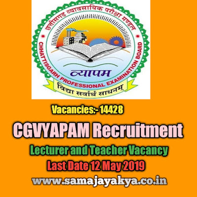 CGVYAPAM Recruitment -14428 Lecturer and Teacher Vacancy