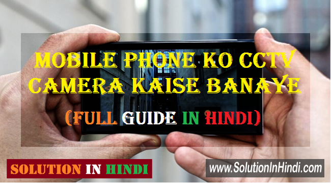 Mobile Phone Ko CCTV Camera Kaise Banaye (Full Guide In Hindi)