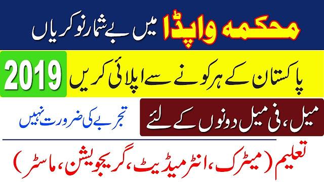Wapda Jobs 2019 Pakistan Water & Power Development Authority