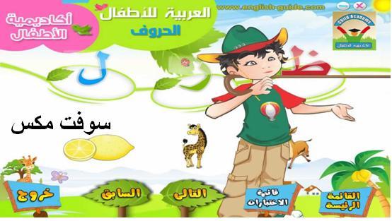 تحميل برامج تعليمية للاطفال برابط مباشر للكمبيوتر Download educational programs for kids