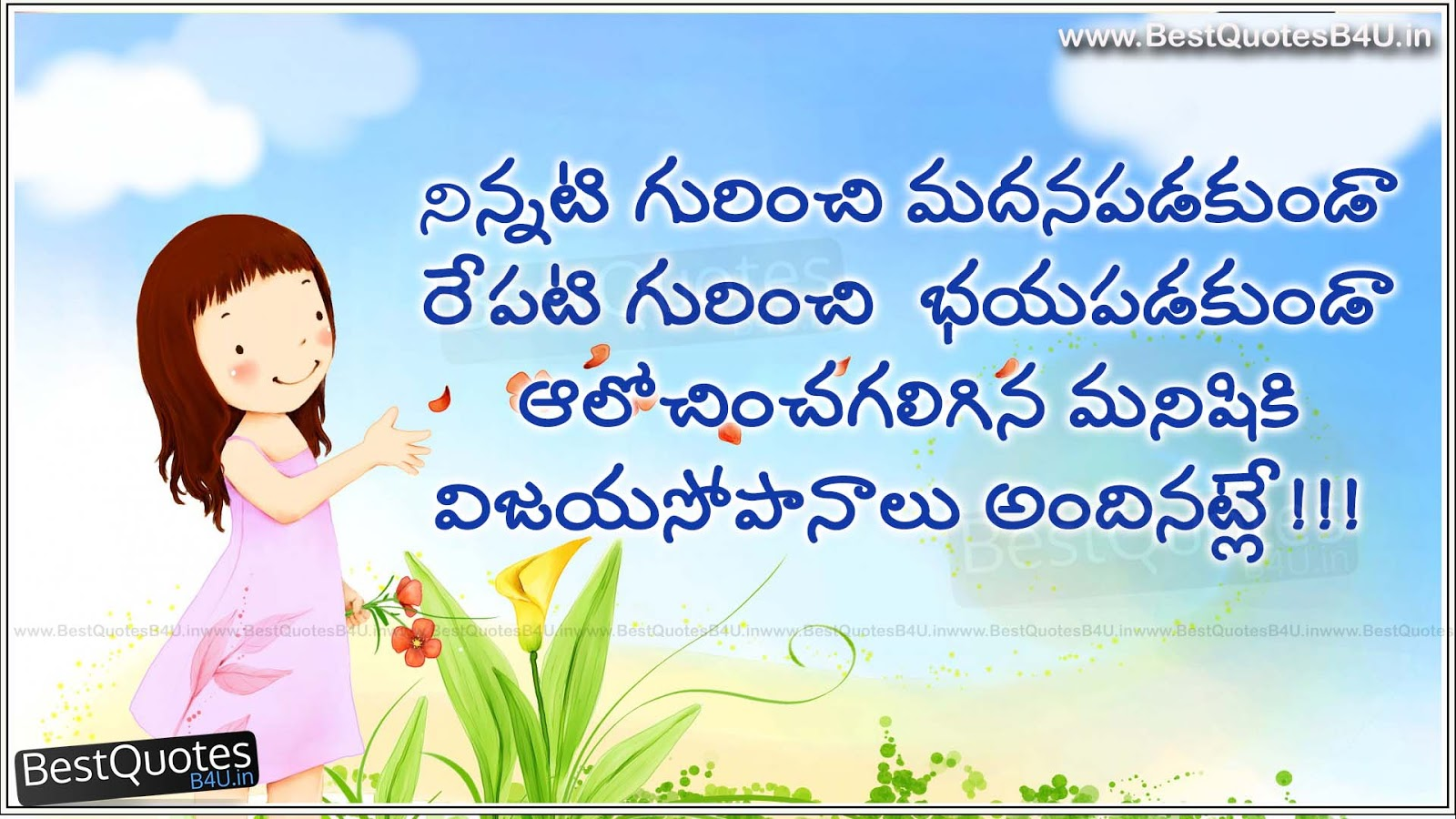 Inspirational Messages Best Telugu Victory Quotes Inspirational Messages  Good Morning