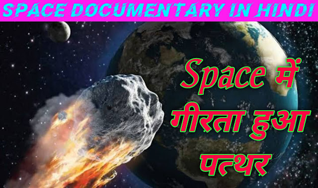 interesting-fact-about-asteroid-in-hindi,space-universe-fact-in-hindi