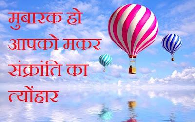 मुबारक हो आपको मकर संक्रांति का त्योंहार - Sankranti par hamari yahi shubhkamna