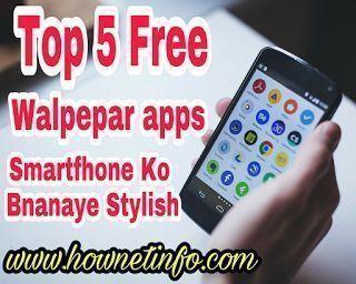 Best 5 Free wallpepar apps for android mobile hindi 2017