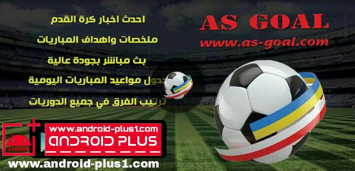 برنامج بث مباشر للمباريات