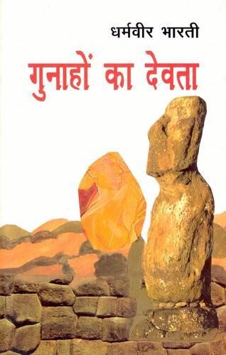 Gunahon Ka Devta Novel Hindi Pdf
