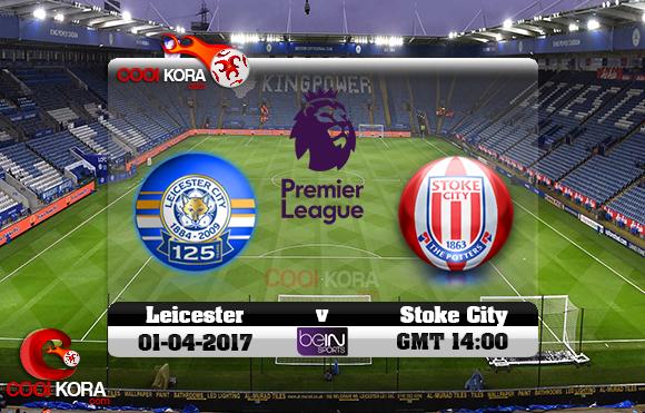 مشاهدة مباراة ليستر سيتي وستوك سيتي اليوم 1-4-2017 في الدوري الإنجليزي